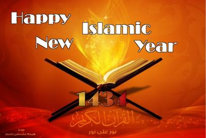 Muharram happy islamic new year 1434 hijri wishes cards pk mobiles muharram happy islamic new year 1434 hijri wishes cards m4hsunfo